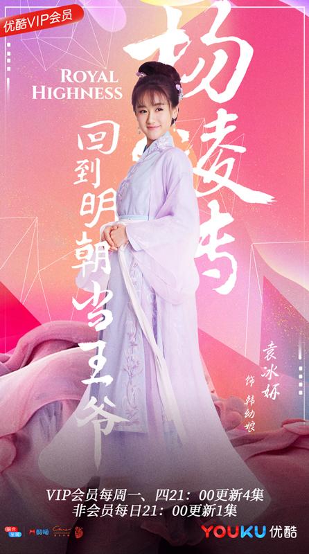 《回明之杨凌传》女团海报 袁冰妍领群芳回明竞艳