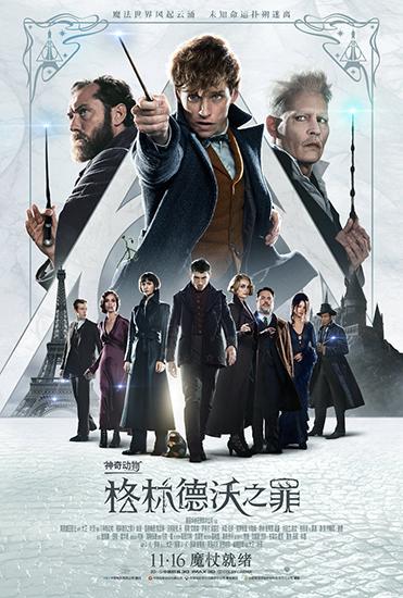 《神奇动物:格林德沃之罪》中国定制预告及海报