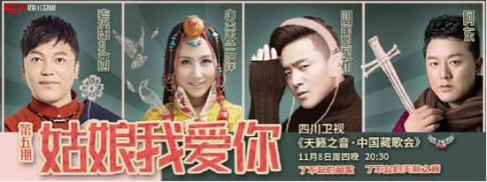 央金兰泽天籁开嗓《藏歌会》 扎西顿珠现场征婚