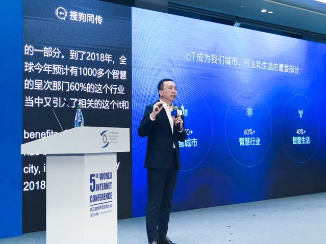 荣耀总裁赵明:物联网将迎来消费革命的黄金十年