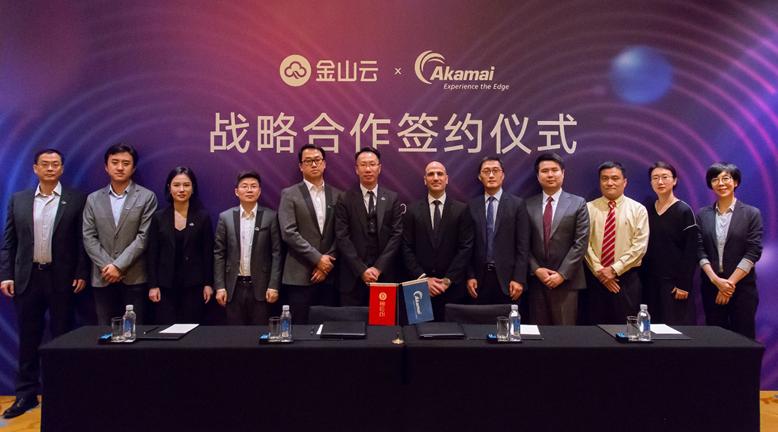 Akamai与金山云战略合作 加速中国企业出海