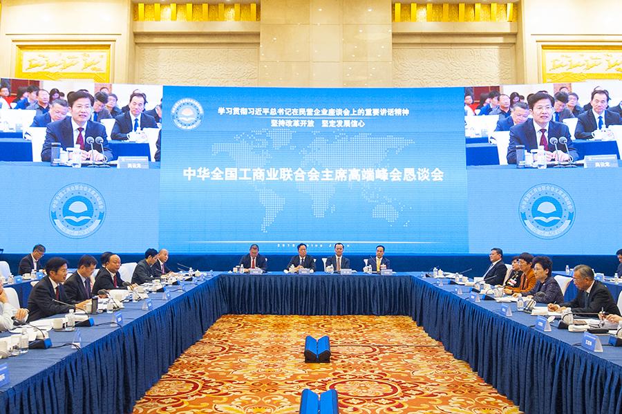 全国工商联主席高端峰会恳谈会在济南召开