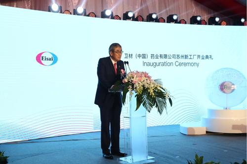 卫材(中国)药业有限公司苏州新工厂落成