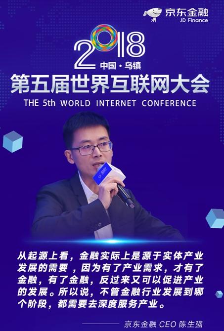 京东金融乌镇再谈数字科技:金融和产业数字化并轨