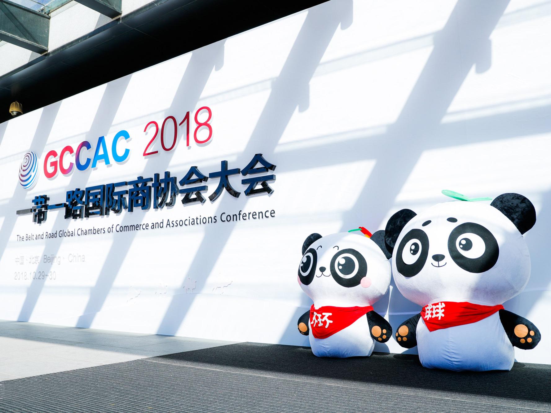 一带一路国际商协会大会