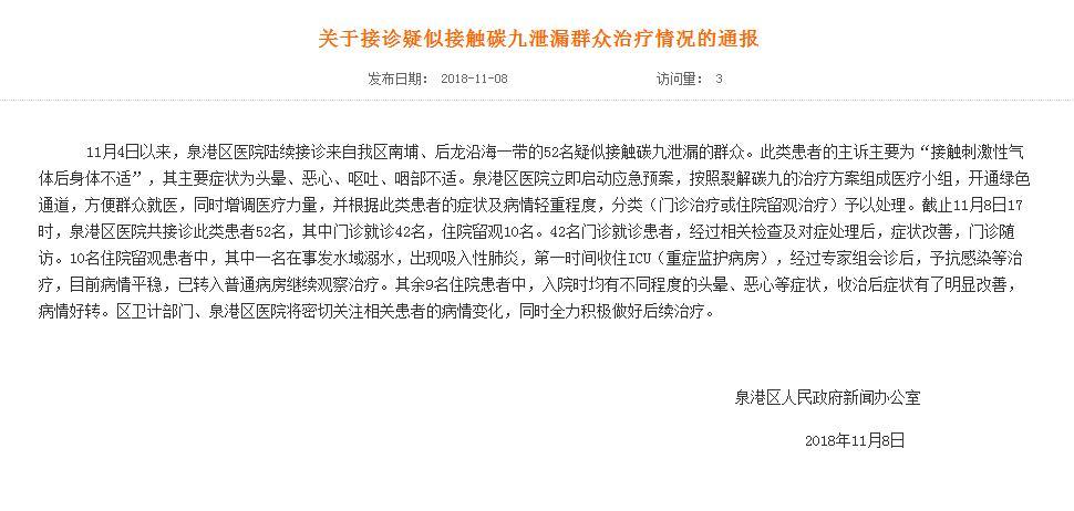 福建泉港52名疑接触碳九泄漏者送医 1人溺水收住ICU