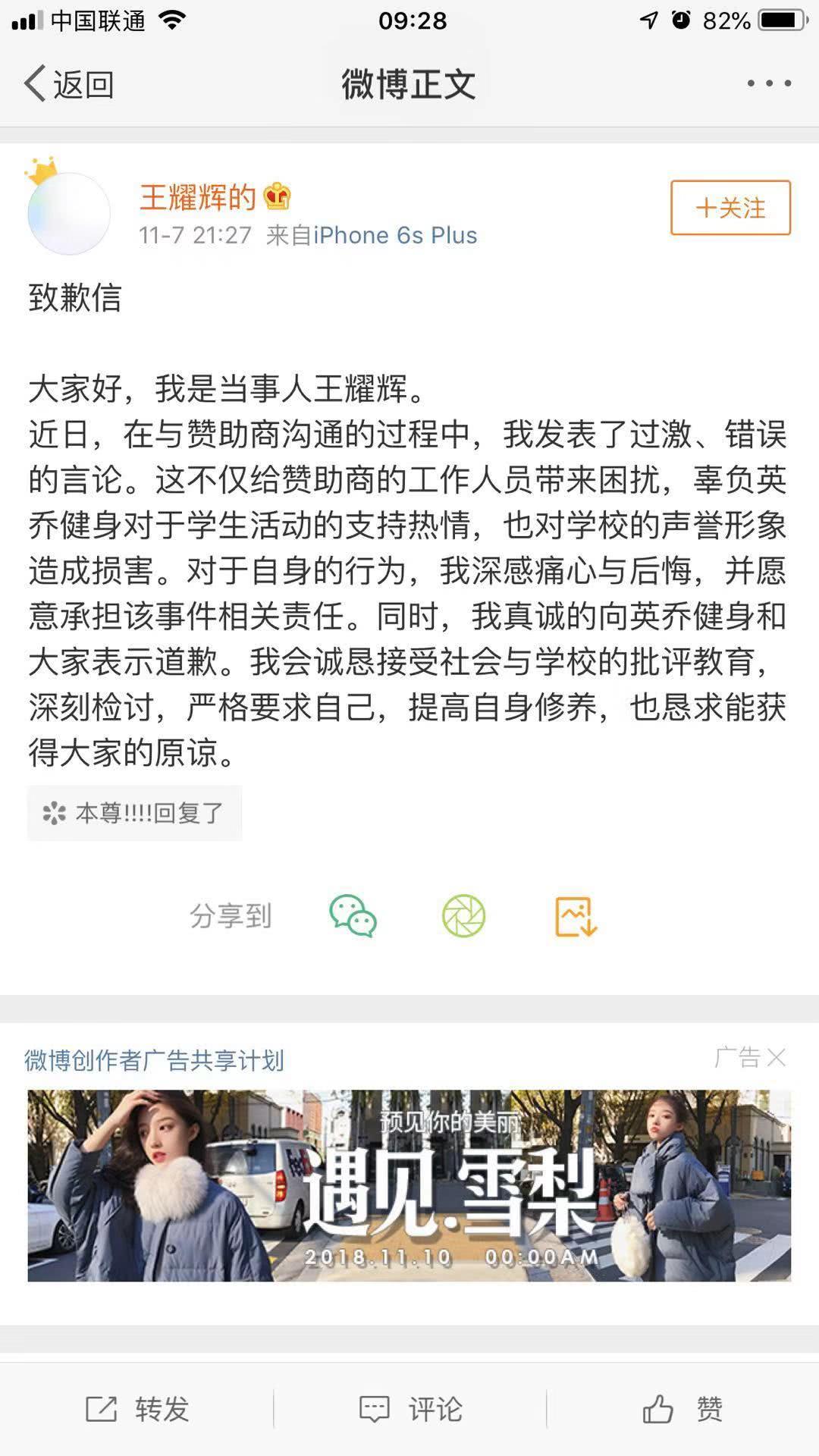 浙大学生干部与赞助商对话耍官威 涉事学生发致歉信