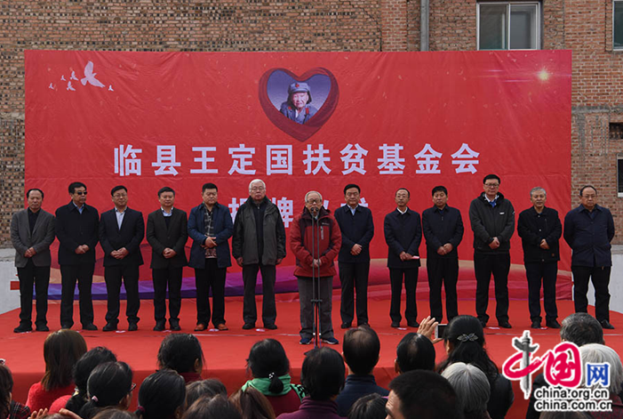 王定国扶贫基金会在吕梁临县揭牌
