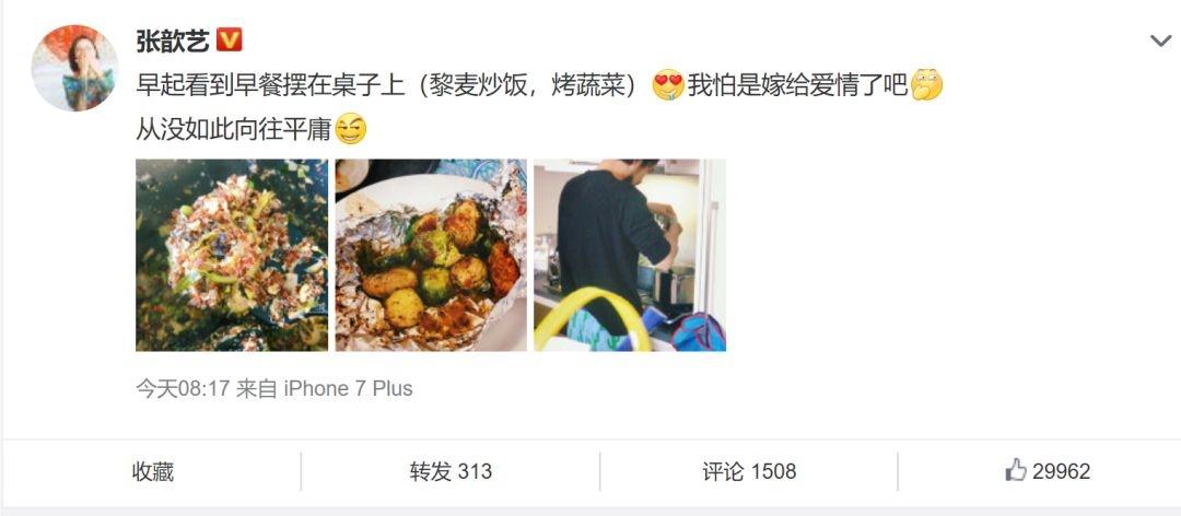 张歆艺在家养胎,被老公下厨细心照顾,大呼:我嫁给了爱情