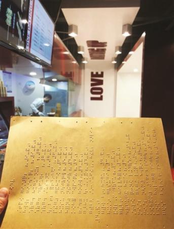 """南京小吃店提供盲文菜单 盲人点单可先""""摸"""""""
