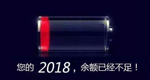 重要通知!2018年还剩不到2个月,这些事儿得抓紧办了!