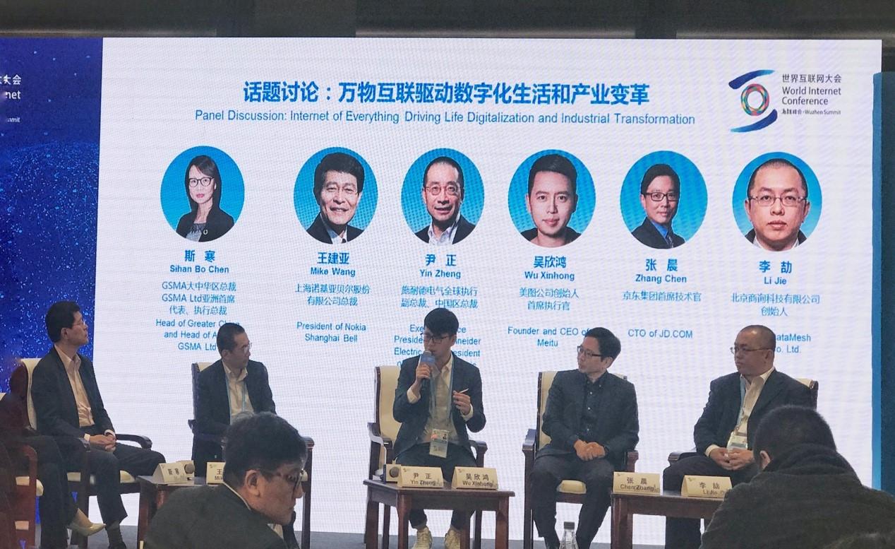 美图吴欣鸿:人工智能将成为数字经济的基础设施