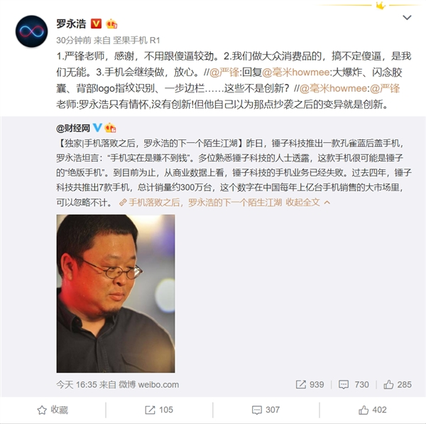 网友称锤子科技只有情怀没有创新 罗永浩回应