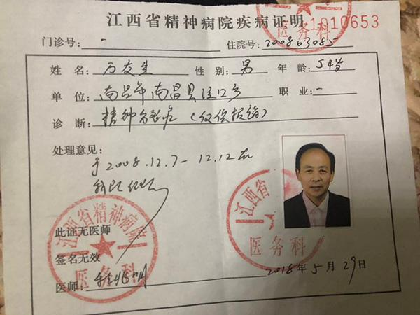 """2018年5月,江西省精神病院给万友生提供""""仅供报销""""的精神分裂疾病证明。"""