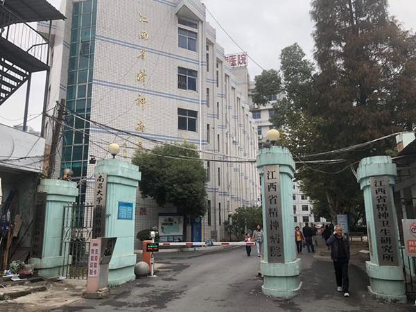 江西省精神病院。