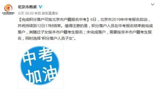 北京:完成积分落户可按北京市户籍报名中考