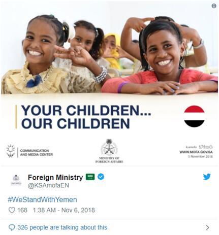 沙特外交部:我们与也门的孩子们同在