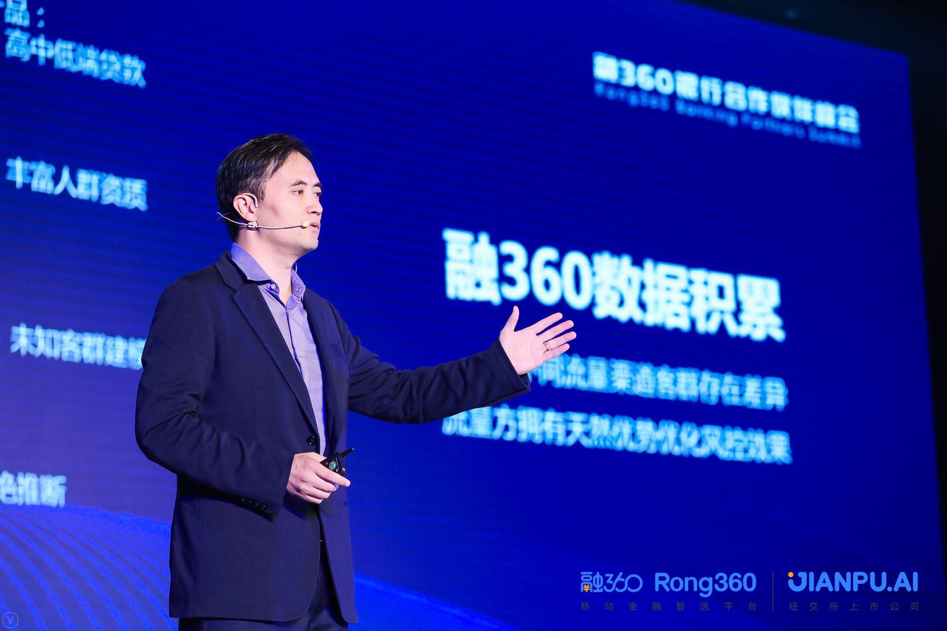 探索智能金融发展新趋势 融360携手银行共建开放金融生态圈