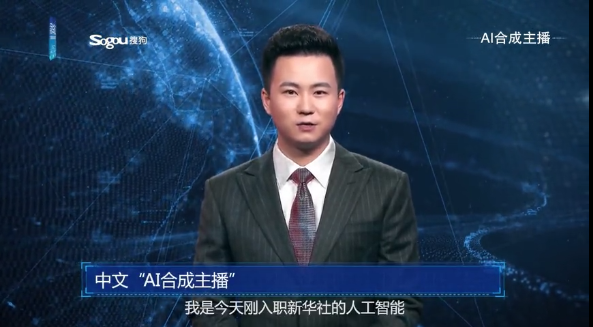 搜狗虚拟主播引外媒关注 专家担忧引发恐怖谷效应