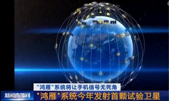 鸿雁通信卫星星座系统首颗试验星12月将发射升空