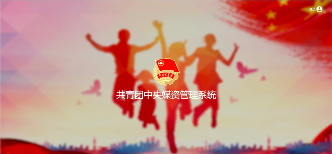 共青团中央与微博云剪推出共青团中央媒资管理系统