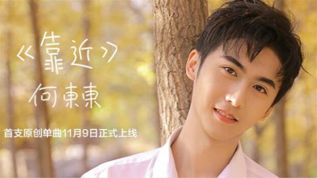 何东东首支原创单曲《靠近》今日上线 年少心事娓娓道来
