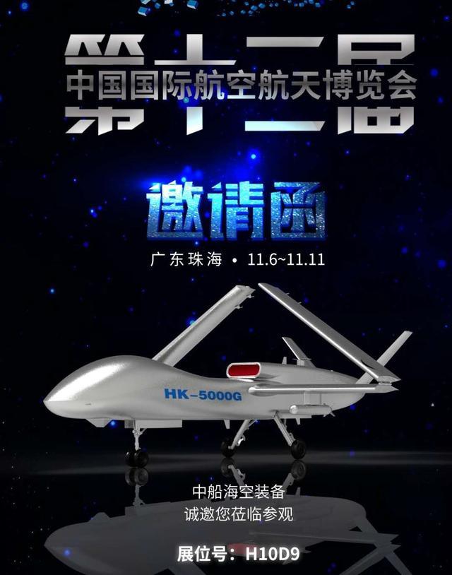 """""""海翔龙""""或将配载第三艘国产航母"""