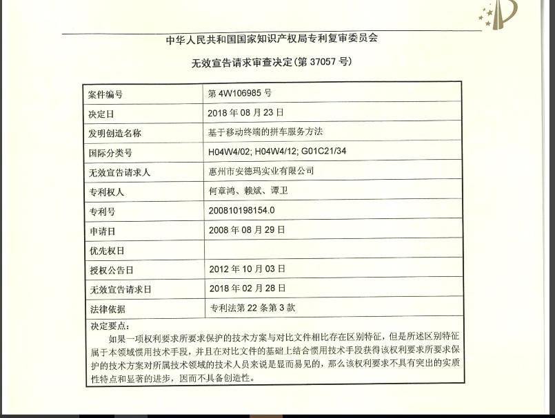 广州知识产权法院:驳回滴滴拼车专利案 滴滴未侵权