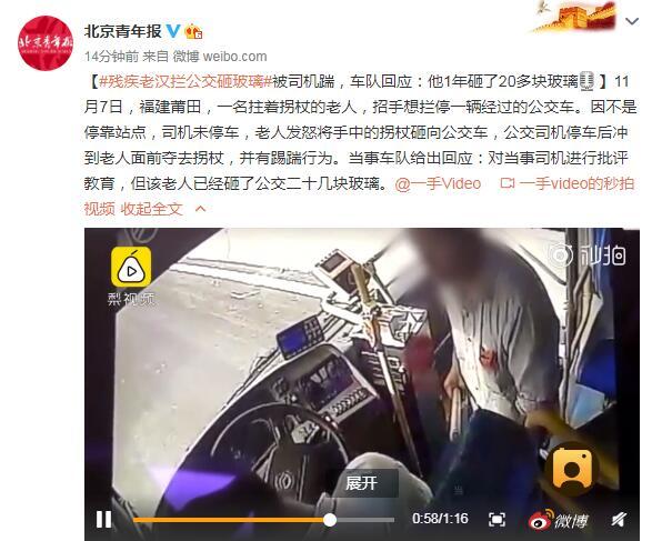 残疾老汉拦公交砸玻璃被司机踹,车队回应:他1年砸了20多块玻璃