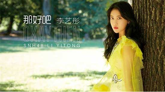 SNH48李艺彤EP《那好吧》MV唯美发布