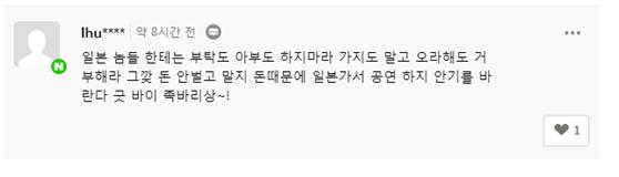 韩防弹少年团因一件T恤被取消在日演出 韩网友:果然是日本