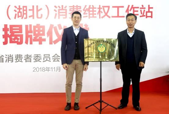 湖北省消委在途虎设首个省级消费维权工作站