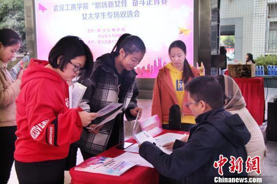 武汉一高校举办女性招聘会 多领域受青睐