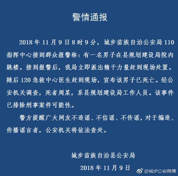 湖南城步警方通报:规建局工作人员坠楼身亡,已排除刑案可能