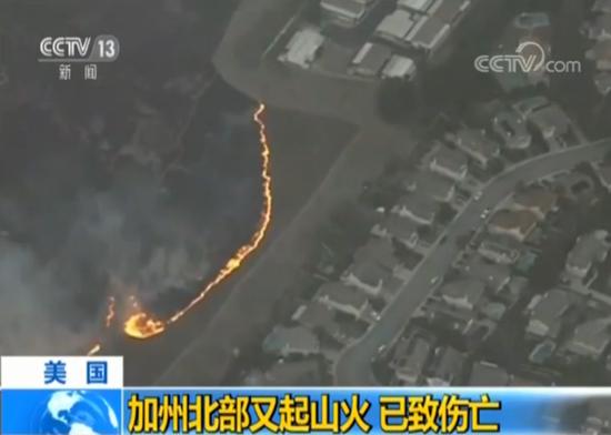 美加州北部起山火已致人员伤亡 数万居民被迫撤离