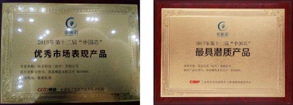 """联芸科技荣获2018年度中国芯""""优秀市场表现产品""""奖"""