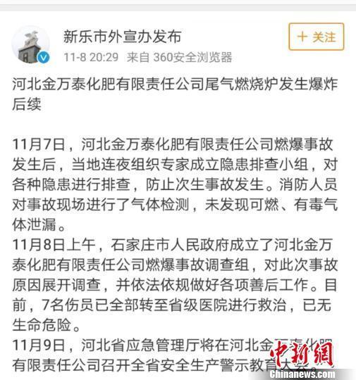 河北一化肥公司燃爆事故致6死7伤:未发现可燃有毒气体泄漏