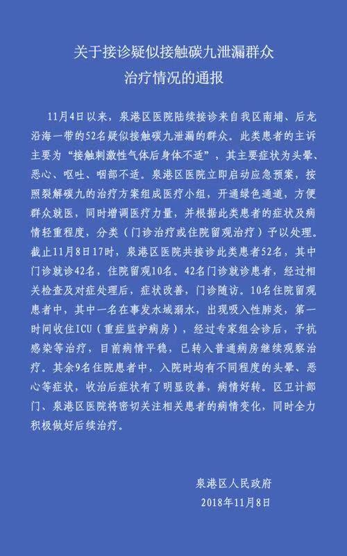 泉港通报:52名疑似接触碳九泄漏群众多数已好转