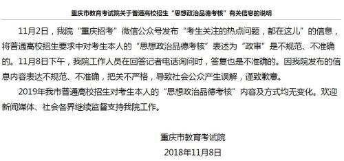 """重庆教育考试院回应""""高考政审""""表述:把关不严"""