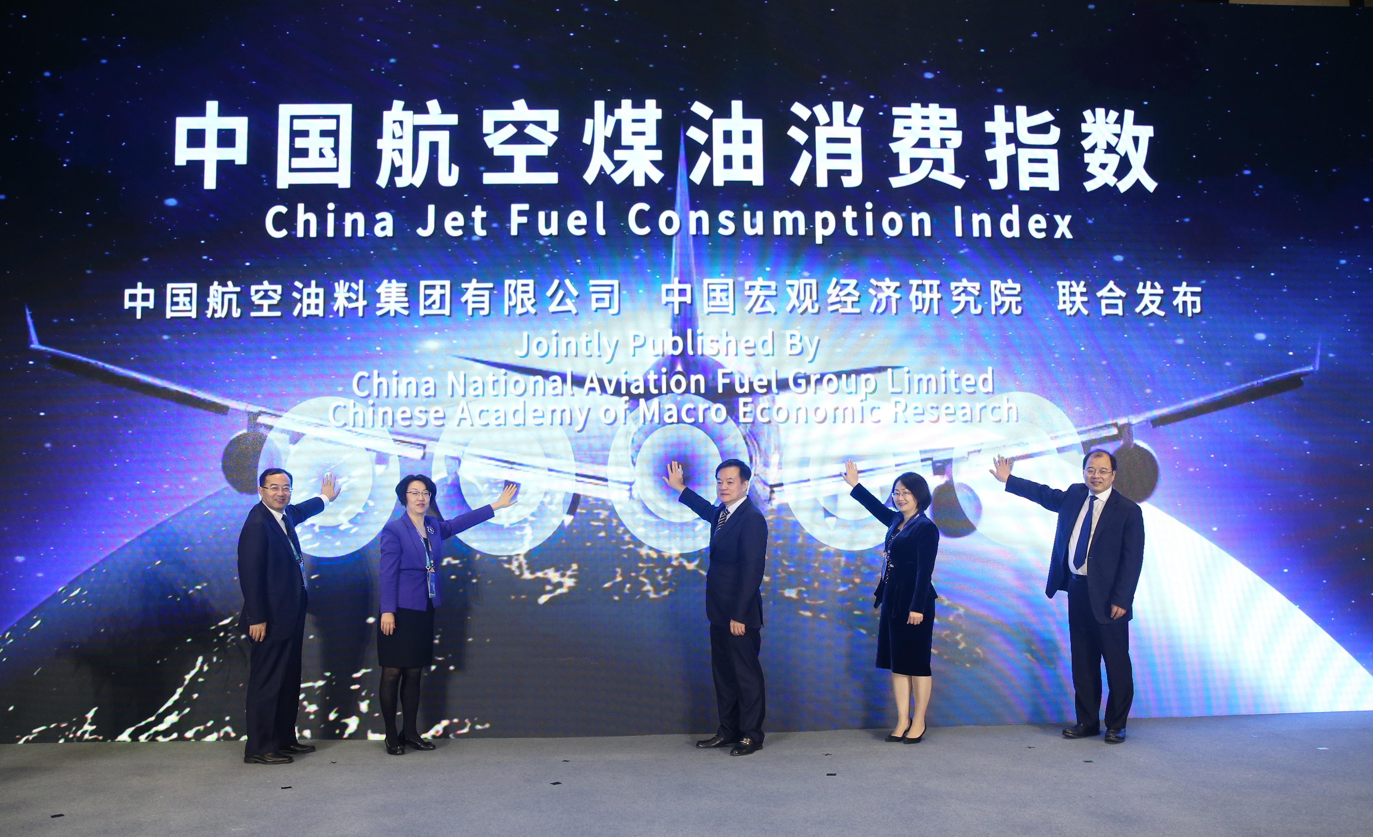 进博会 中国航空煤油消费指数首发!