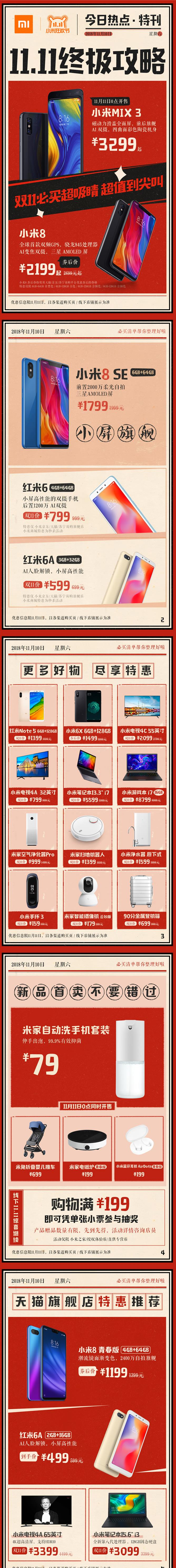 小米双十一线上线下齐狂欢 AI+IoT引领新零售潮流