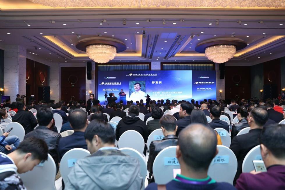 群星耀杭州 共话新未来——2018中国(国际)休闲发展论坛在杭开幕
