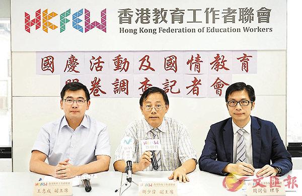 超七成香港教师赞同学校教国歌 增强对国家归属感