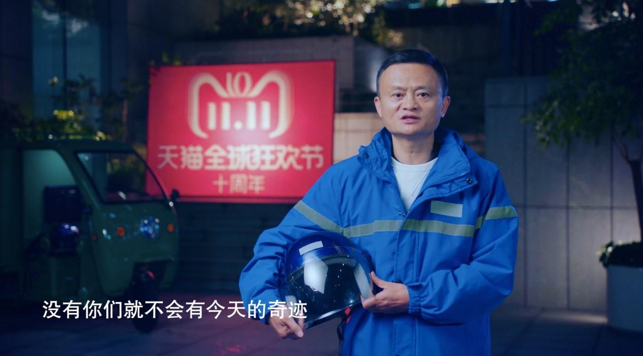 马云:天猫双11是中国人创造全世界认同的节日