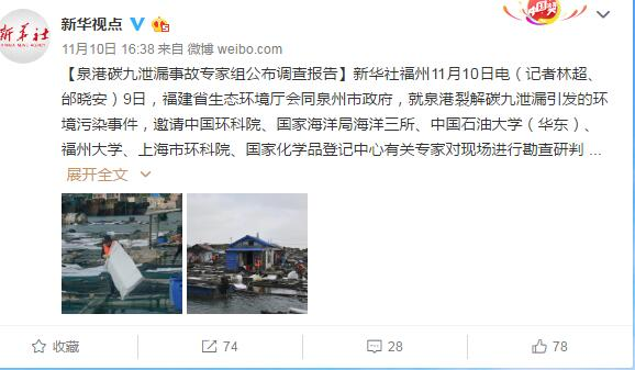 玩北京赛车很赚钱:福建碳九泄漏调查报告:泄漏物短时间接触伤害不大