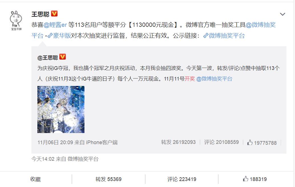 """王思聪113万元抽奖开奖 微博公示链接瞬间""""挂""""掉"""