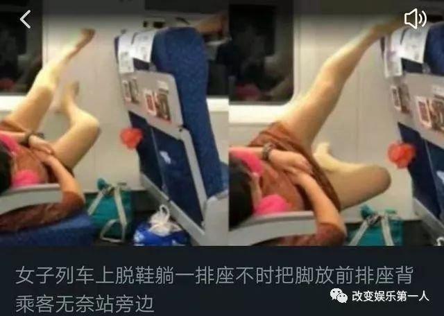 霸座新姿势!女子列车上脱鞋躺一排 脚搁前排座背