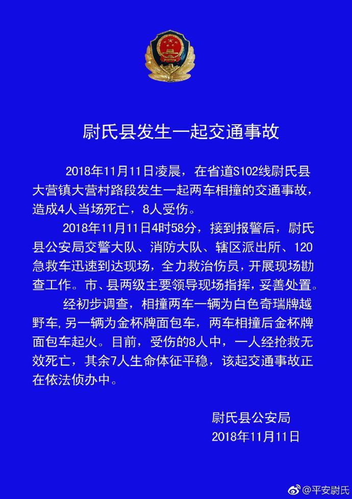 尉氏县发生一起两车相撞事故 造成5死7伤