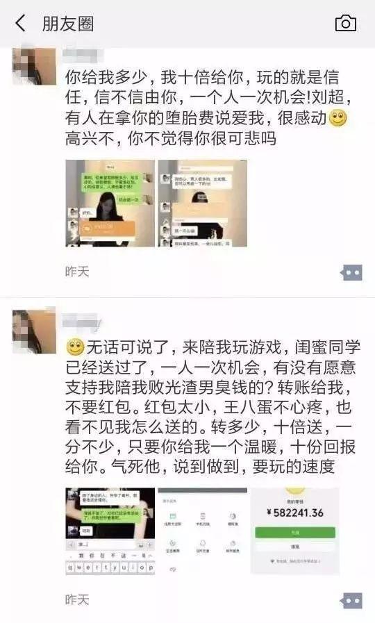 """山东现新骗局:女子称被抛弃,要转账散财报复""""渣男"""""""