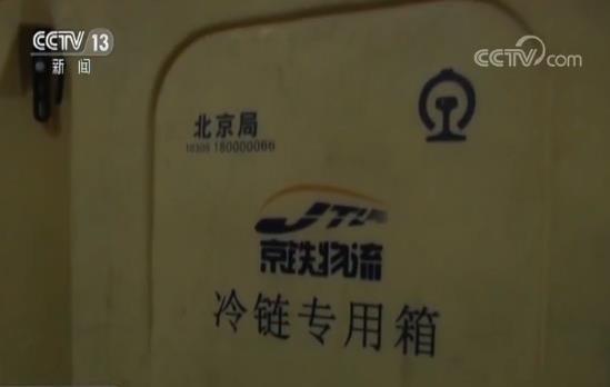 北京赛车是怎么开奖的:复兴号首设快递专用车厢:装载量提高近10倍,首推冷链快递